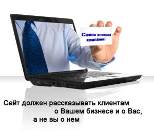 создание сайтов в Тюмени