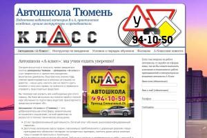 Сайт визитка автошколы в Тюмени