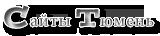 Создание сайта, продвижение и оптимизация сайтов Тюмень