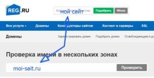 выбираем домен для бесплатного сайта