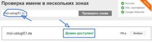 делаем сайт сами - выбрать домен для сайта