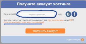 недорогой хостинг для сайта бесплатно
