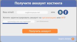разместить бесплатный сайт на хостинге - делаем сайт бесплатно