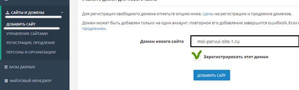 сделать сайт бесплатно, регистрация домена