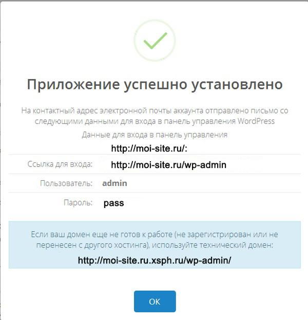 бесплатный сайт - как установить вордпресс