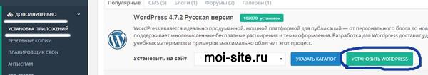 как сделать сайт бесплатно - установка вордпресс