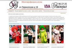 Сайт визитка для ателье в Тюмени