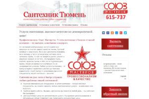 сайт визитка, создание сайта Тюмень